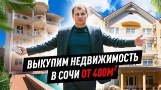 СРОЧНО! Выкупим дом или гостиницу от 400 м2 в Сочи.