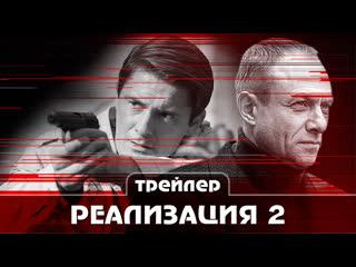 """Трейлер сериала """"Реализация 2"""" (2021) 24 серии"""