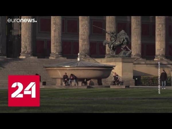 Более 70 экспонатов пострадали в ходе атаки вандалов на три музея в Берлине Россия 24 Нравы бескультурного Запада