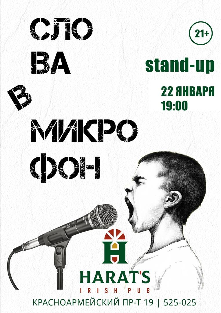 """Афиша Тула Stand-Up """"Слова в микрофон"""" / Harat's Pub"""