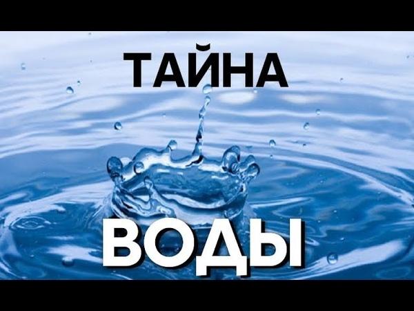 ТАЙНА ВОДЫ. Вода по всей планете уходит под землю за одну ночь!
