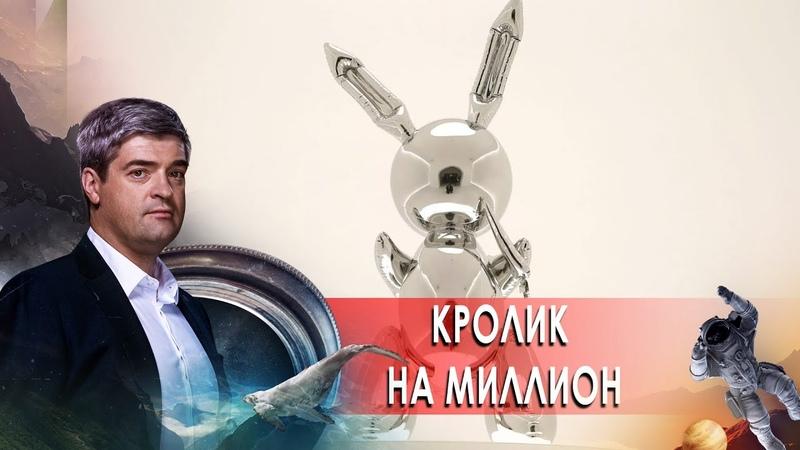 Кролик на миллион НИИ РЕН ТВ 04 03 2021