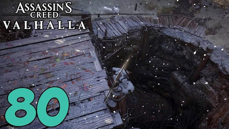 Assassin's Creed Вальгалла Прохождение Часть 80 Яма Рагнара Легенда о Беовульфе