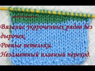 Укороченные ряды с незаметным переходом (немецкий способ)/ How to knit short rows