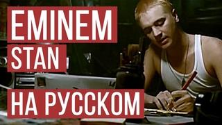 Eminem - Stan (Cover на русском   Женя Hawk   Radio Tapok)