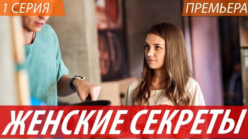Премьера! Женские Секреты - 1 серия | Русские сериалы 2020 Новинки