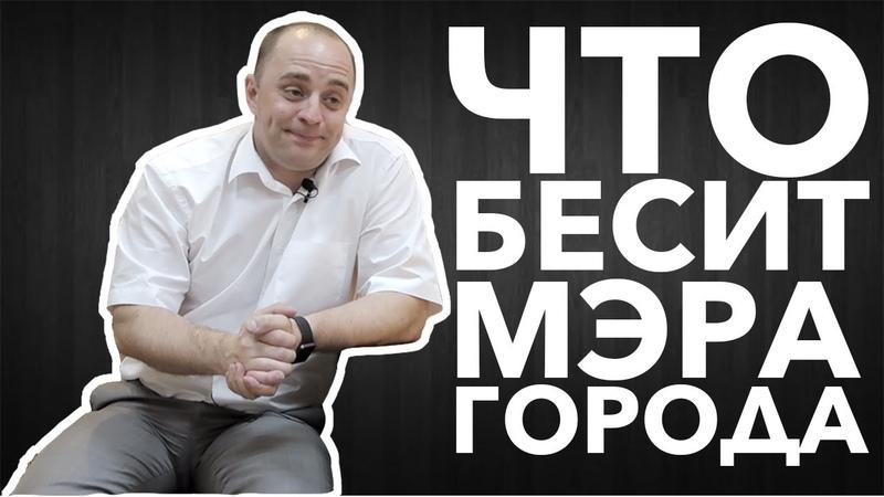 Что бесит мэра города | Алексей Момот