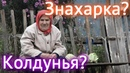 БАБУШКА И ВНУЧКА. Часть 1 Страшные истории про деревню Сибирская жуть nestor.alexxx