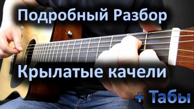 Разбор на гитаре Крылатые качели