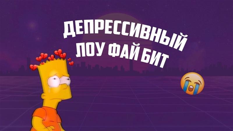 СДЕЛАЛ ГРУСТНЫЙ LO-FI БИТ   БИТМЕЙКИНГ FL STUDIO 20