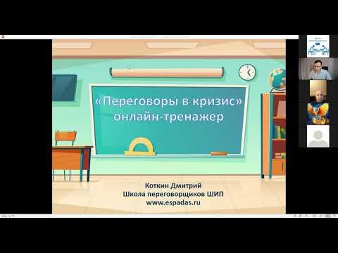 Как устроено обучение в Школе переговорщиков Смотрим кейс Претензия директора