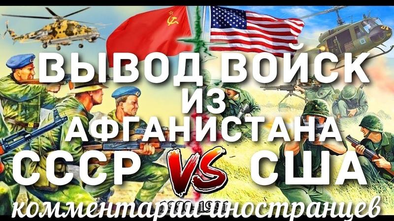 СССР vs США вывод войск из Афганистана Комментарии иностранцев