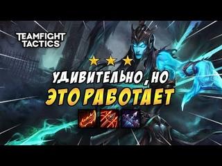 ТФТ / LOL 🔥 КАЛИСТА МОЖЕТ! 🔥 8 ЛЕГИОНЕРОВ TEAMFIGHT TACTICS TFT