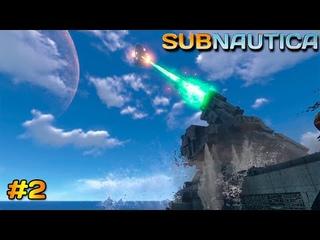 SUBNAUTICA - НАС НЕ СПАСУТ #2(Может фризить видео)