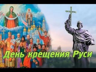 28 июля - День крещения Руси. Красивое поздравление С Днем Крещения Руси! С Днем Крещения Руси!