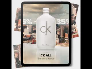 CK one ALL