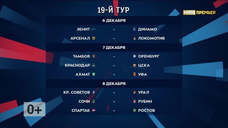 2019.12.10_RPL.2019.20_M.19_Highlights_[rgfootball.net]_720p.50_RUS