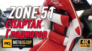 Обзор кресла Zone51 СПАРТАК Гладиатор