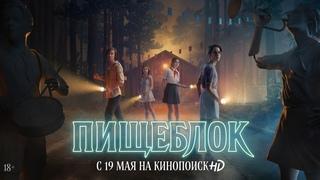ТОП-1! Пищеблок (1 сезон). Русский трейлер №1. Сериал 2021. Доступен на Кинопоиске HD!!!