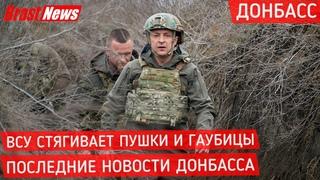 Последние новости ДНР и ЛНР: Война на Донбасс сегодня 2021. Украина Россия, Донецк и Луганск