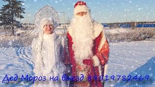 Дед Мороз и Снегурочка на выезд
