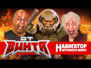 ОТ ВИНТА! Doom Eternal, Hellblade 2, Gears Tactics и Ori and the Will of the Wisps