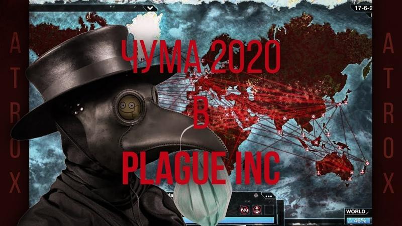 играю в plague inc в честь чумы 2020