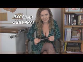 Горячая милфа в чулках помогает расслабиться парню (Mistress T,инцест,milf,минет,секс,анал,мамку,сиськи,русское,порно,зрелую)