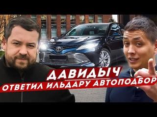 ДАВИДЫЧ Ответил Ильдару Автоподбору за Камри / Обзор Авторынка