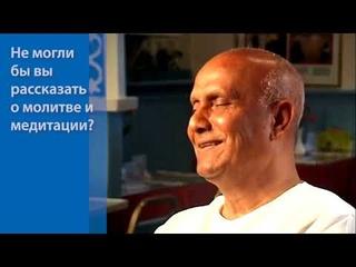 Шри Чинмой говорит о молитве и медитации