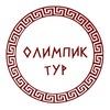 Олимпик Тур - Туристическое агентство в Пскове