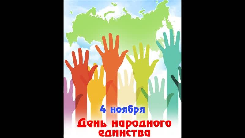 4ноября деньнародногоединства ПСТ Профессионализм Стремление Творчество ПСТ