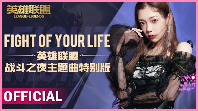 Curley Gao Fight of Your Life (Theme Song of League of Legends Night Battle)希林娜依高唱英雄联盟战斗之夜主题曲