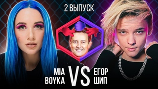 MIA BOYKA VS ЕГОР ШИП. Шоу Камень Ножницы Бумага