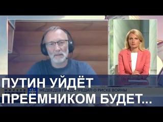 Путин уйдёт - возможные преемники... Когда у Грефа прорвется... Риск большой войны