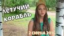 Летучий корабль - Кинофильм 2 отряда ДОЛ Голубое озеро - 2 смена 2016