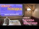 На поезде в Крым! Обзор поезда Москва — Евпатория.