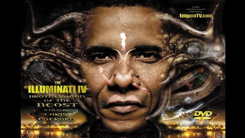 Илюминатите 4 Братството на Звяра The Illuminati 4 Brotherhood of the Beast 2010 my touch