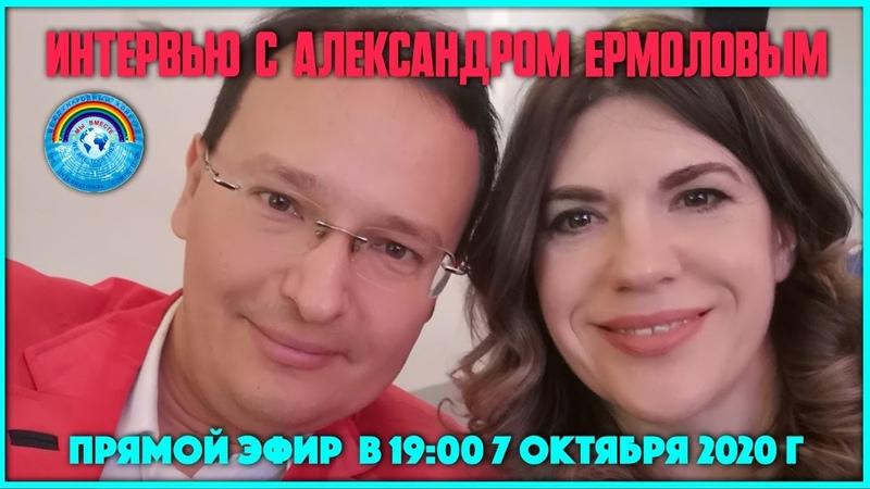 Интервью с Александром Ермоловым в прямом эфире