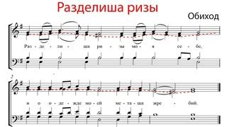 """Прокимен """"Разделиша ризы"""" Обиход - Альтовая партия"""