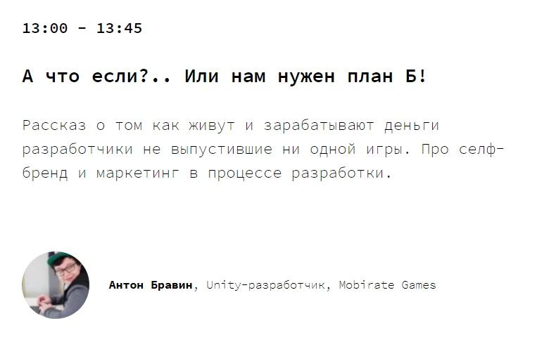 GameDev in Kazan 2020, изображение №8