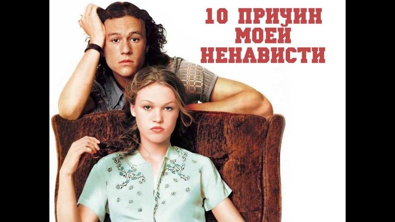 10 причин моей ненависти трейлер фильма смотреть онлайн