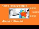 Чистка кондиционера цена в ДНР - Донецк Макеевка 071 355 61 05/095 896 48 74