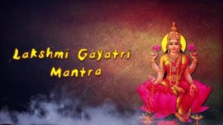 Шри Лакшми Гаятри Мантра 108 Богатство и Процветание. Лакшми мантра богатства