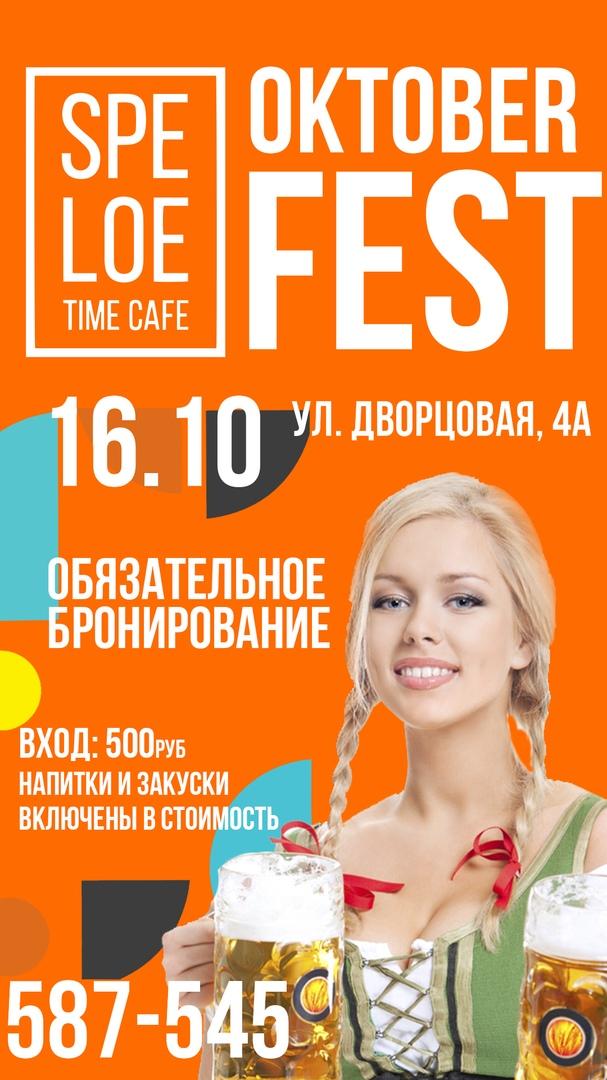 Афиша Ульяновск OKTOBERFEST / Speloe / 16.10