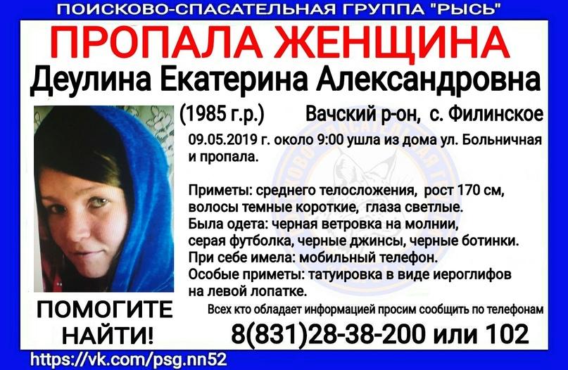 Деулина Екатерина Александровна, 1985 г.р. Вачский р-он, с. Филинское