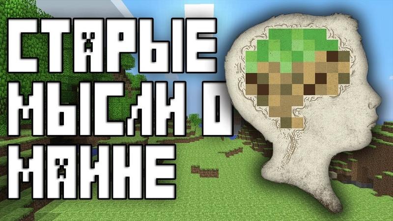 Игроки делятся первыми воспоминаниями о Minecraft