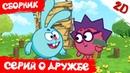 Смешарики 2D Лучшие серии о дружбе - сборник