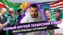 Татар жыры Иностранцы слушают Татарские песни Самый лучший татарский клип Реакция