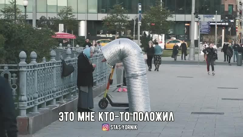Стас Ёрник ЧЕЛОВЕК ТРУБА 4 ВОЗВРАЩЕНИЕ ЛЕГЕНДЫ